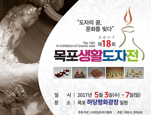 2017 목포생활도자전 개최