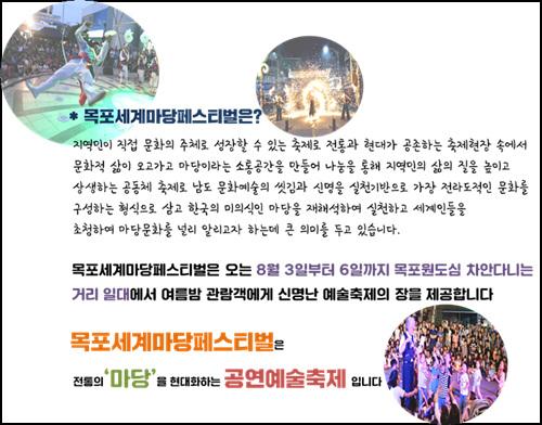 제17회 목포세계마당페스티벌 개최